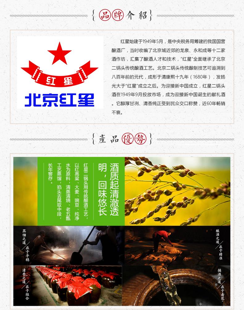 790-56°红星二锅头500ml_06.jpg