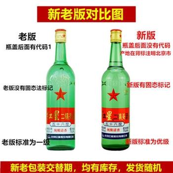 56°红星二锅头 750ml (6瓶装)