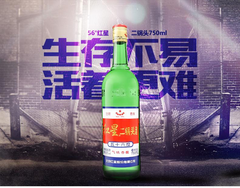 790-56°红星二锅头750ml_01.jpg
