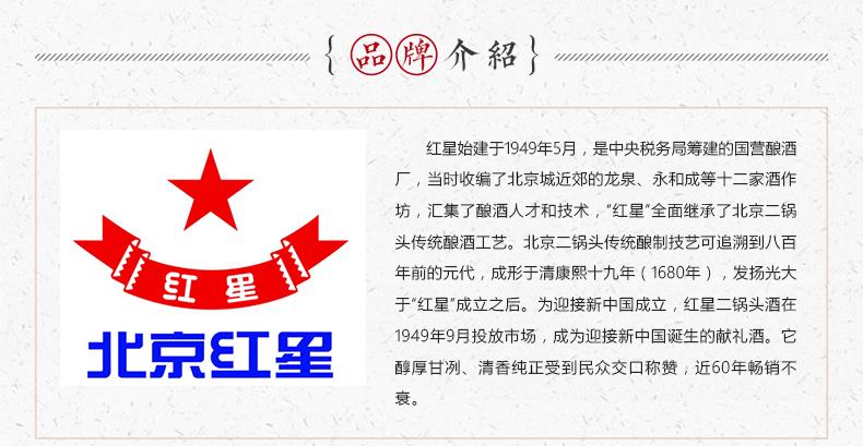790-56°红星二锅头750ml_07.jpg