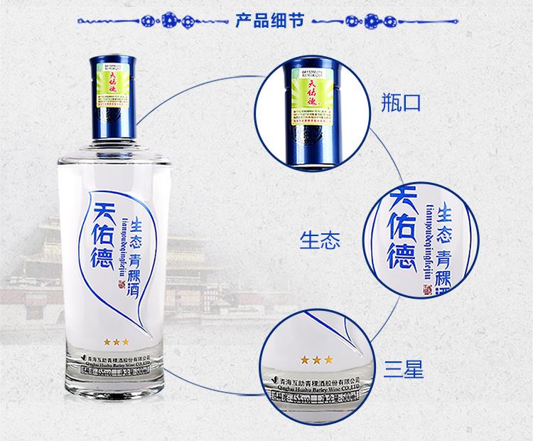 45°天佑德青稞酒生态三星500ml-750_03.jpg