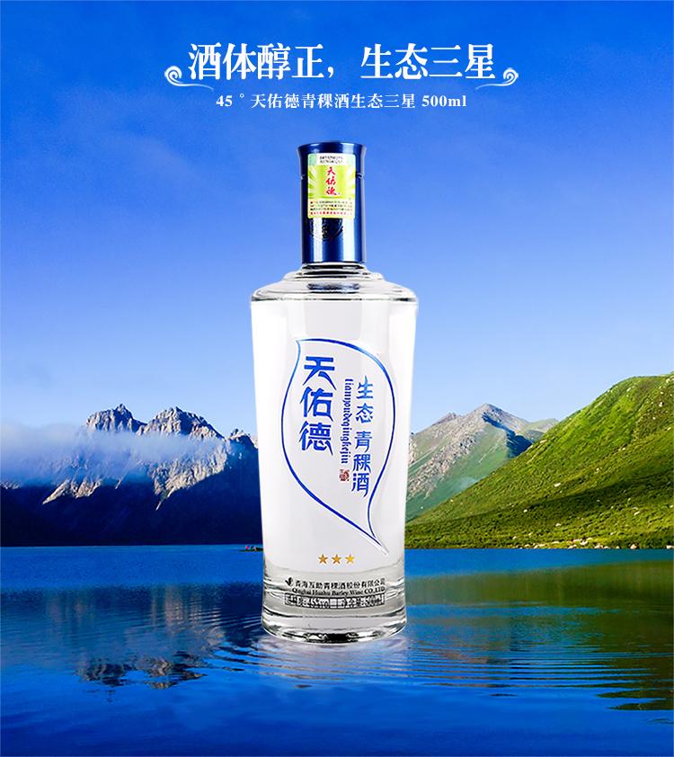 45°天佑德青稞酒生态三星500ml-750_01.jpg