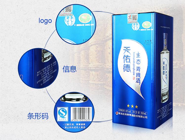45°天佑德青稞酒生态三星500ml-750_04.jpg
