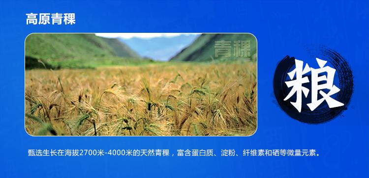 45°天佑德青稞酒生态三星500ml-750_08.jpg