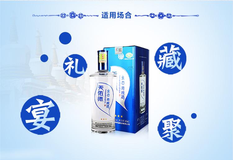 45°天佑德青稞酒生态三星500ml-750_05.jpg