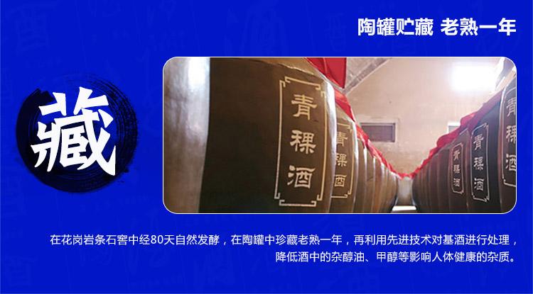 52°天佑德青稞酒生态五星-500ml-750_13.jpg