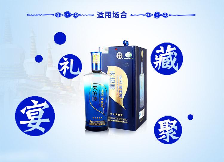 52°天佑德青稞酒生态五星-500ml-750_05.jpg