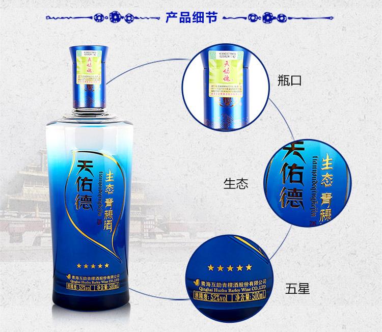 52°天佑德青稞酒生态五星-500ml-750_03.jpg