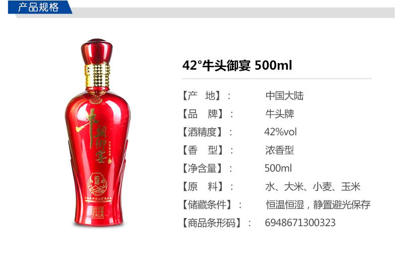 790--牛头御宴_02.jpg